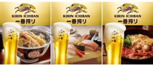 kirin beer service japon japonais bière