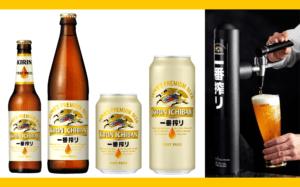 gamme bière kirin